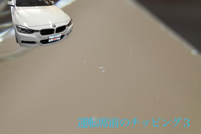 BMWチッピング、修理前の写真