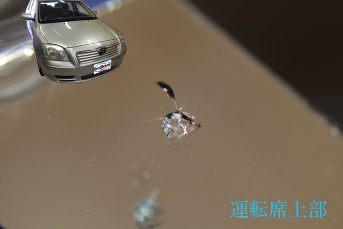 アヴェンシス運転席上部のひび、修理前の写真