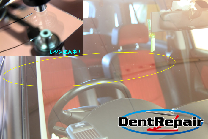 ベリーサ運転席前に長ーいひび、修理後の写真