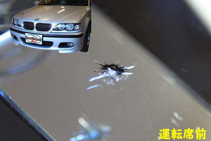 BMW320i運転席前のひび、修理前の写真