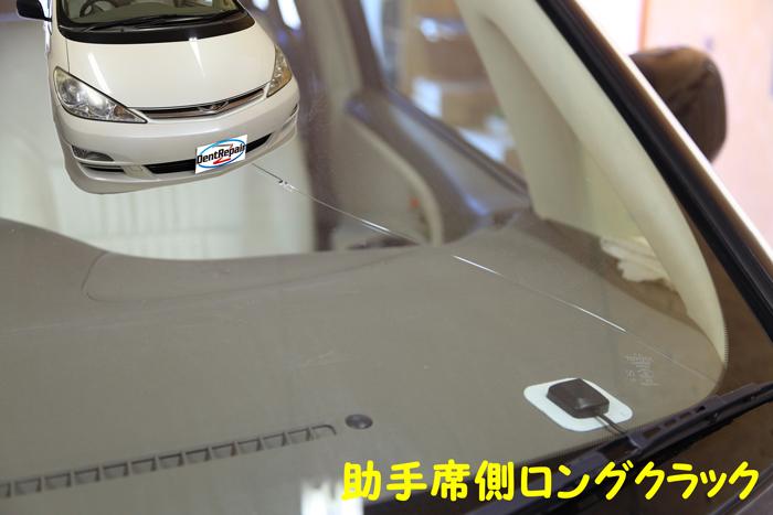 エスティマ助手席側の長いひび、修理前の写真