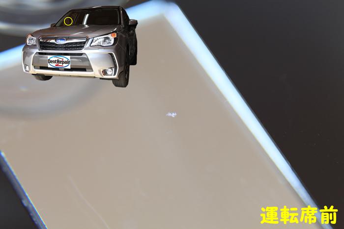 フォレスター運転席前のチッピング、修理前の写真