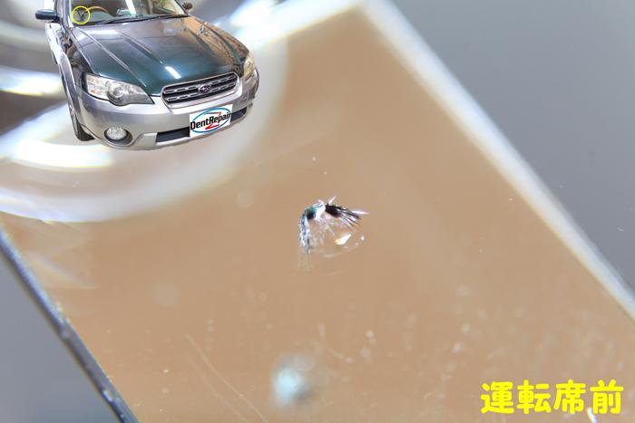 アウトバック運転席前のひび、修理前の写真