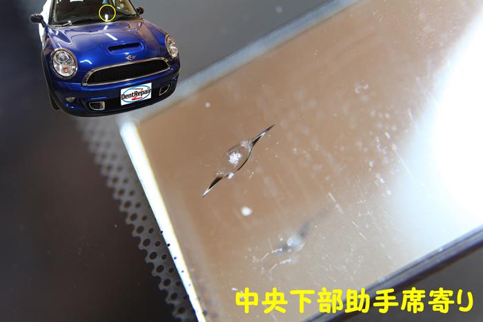 ミニクーパー複合型のひび、修理前の写真