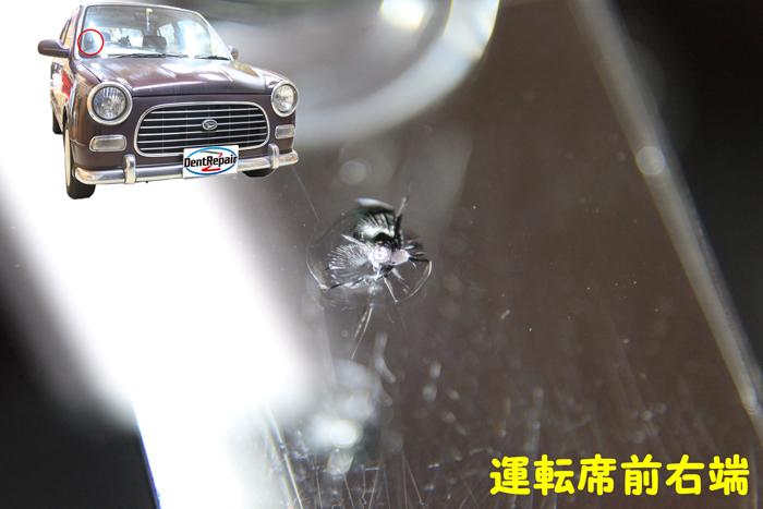 ミラジジーノ運転席前のひび、修理前の写真