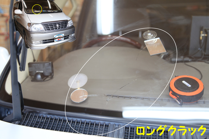 グランドハイエースのロングクラック、修理前の写真