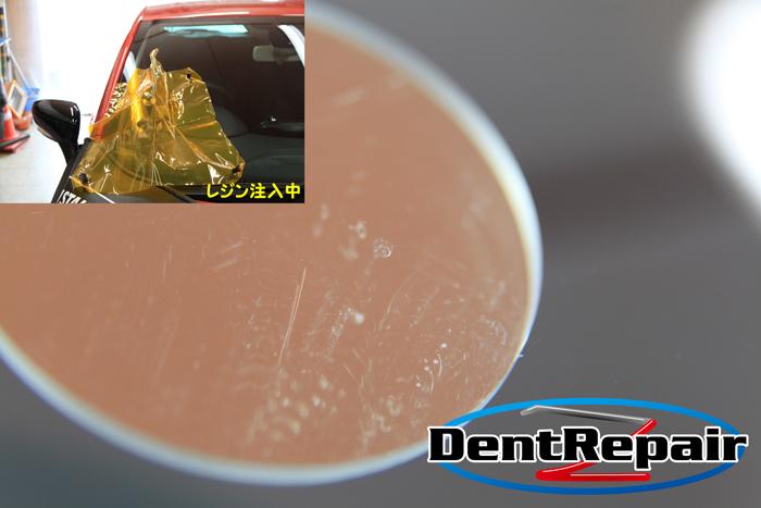 ルノー・ルーテシア運転席前のひび、修理後の写真