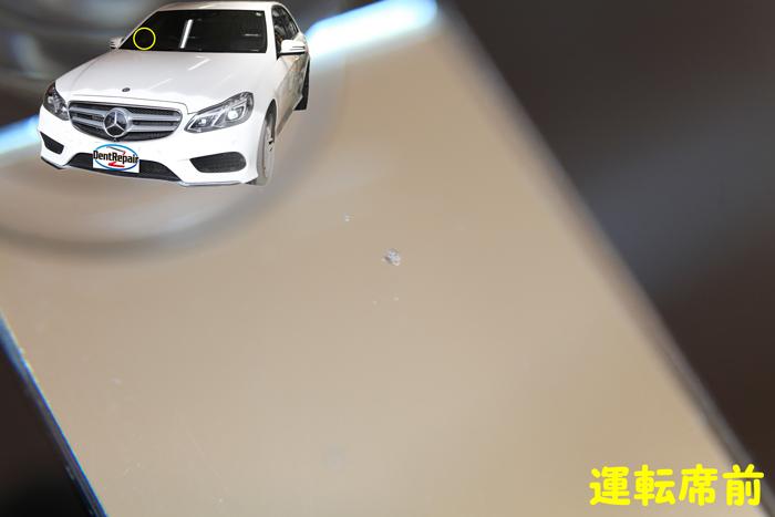 ベンツE運転席前のチッピング、修理前の写真