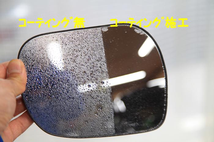 ウェットレスミラーコートのサンプル写真