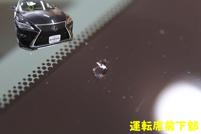 レクサスRX黒い所のひび、修理前の写真