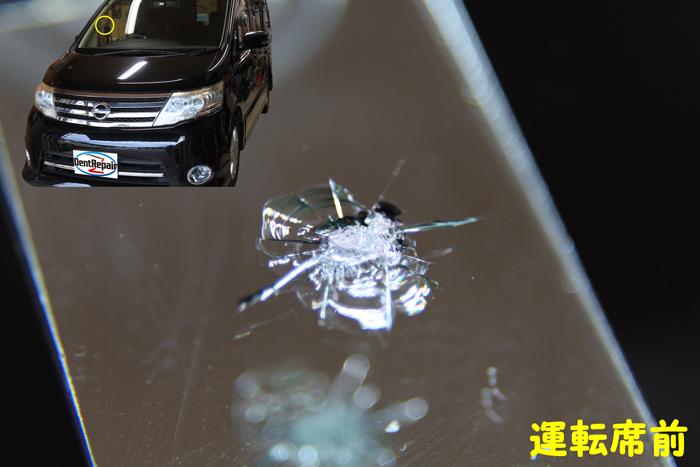 セレナ運転席前のひび割れ、修理前の写真