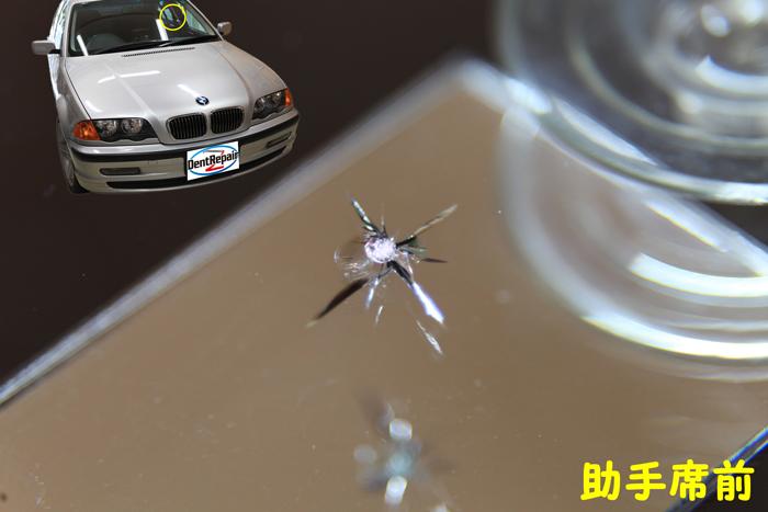 BMW助手席前のひび、修理前の写真