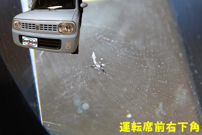 ラパン運転席前のひび、修理前の写真