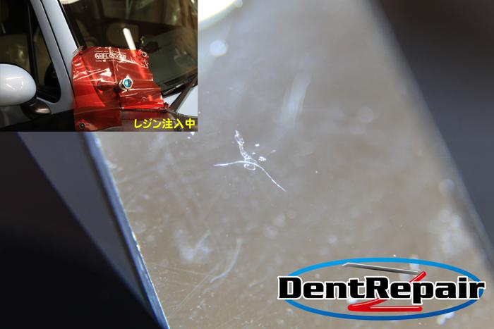 ラパン運転席前のひび、修理後の写真