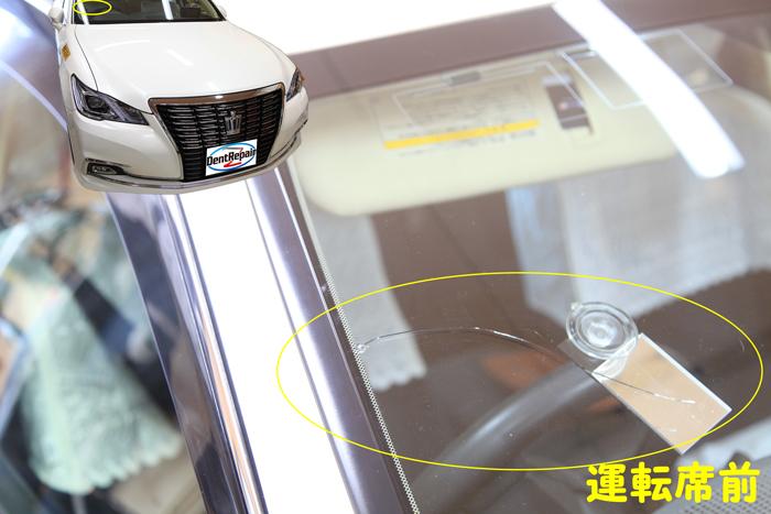 クラウン運転席前の長いひび、修理前の写真