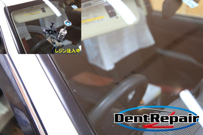 クラウン運転席前の長いひび、修理後の写真