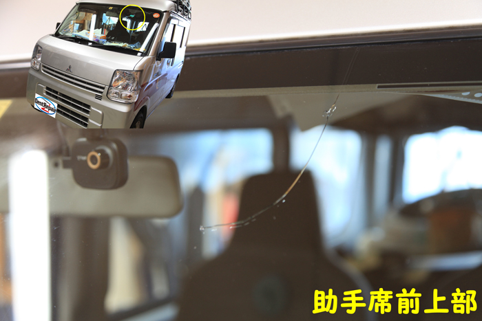 ミニキャブ助手席前のロングクラック、修理前の写真