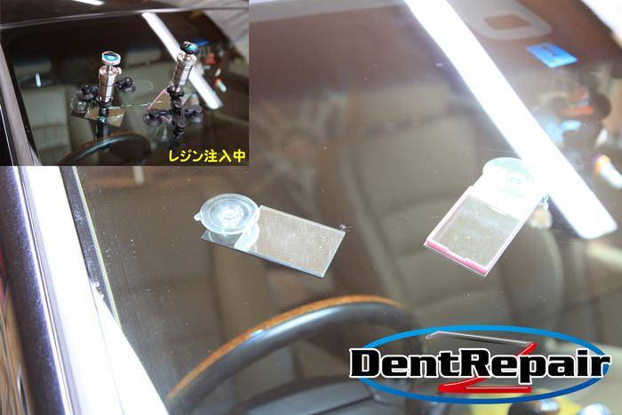 オデッセイ運転席前の長いひび、修理後の写真