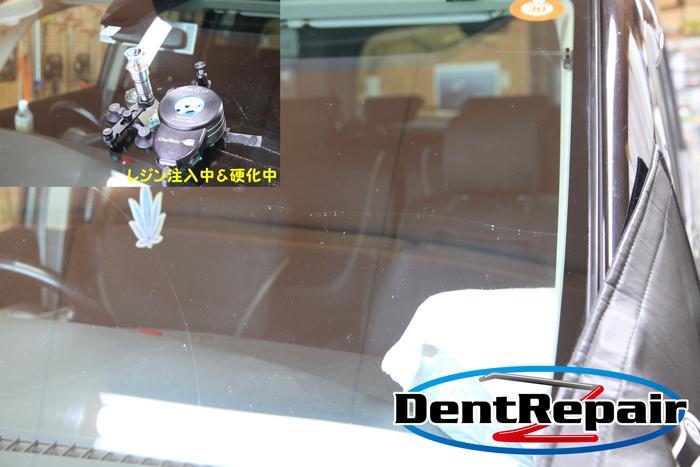 ビアンテ助手席側の長いひび、修理後の写真
