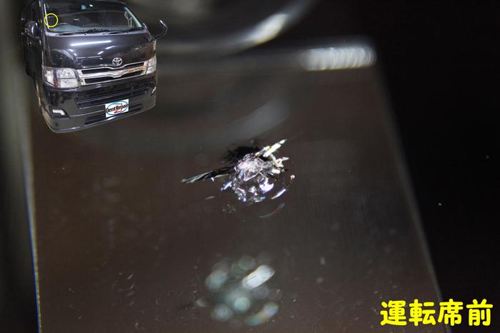 ハイエース運転席前のひび、修理前の写真
