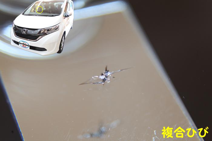 フリード運転席前のひび、修理前の写真