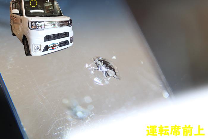 ピクシス運転席前のひび、修理前の写真