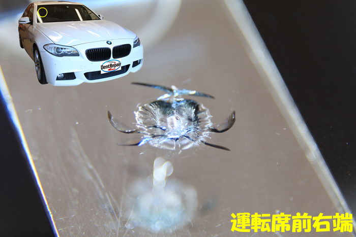 BMW運転席前のひび、修理前の写真