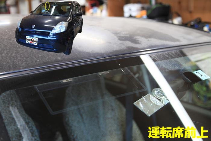 パッソ運転席前上の長いひび、修理前の写真