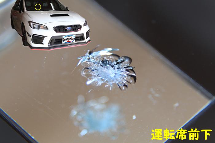 WRX運転席前のひび割れ、修理前の写真