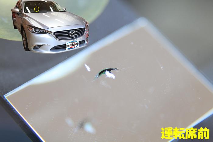 アテンザ運転席前のひび、修理前の写真