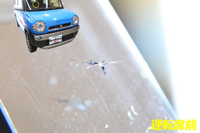 ハスラー運転席前の複合ひび、修理前の写真