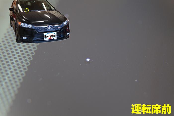 ストリーム運転席前のチッピング、修理前の写真