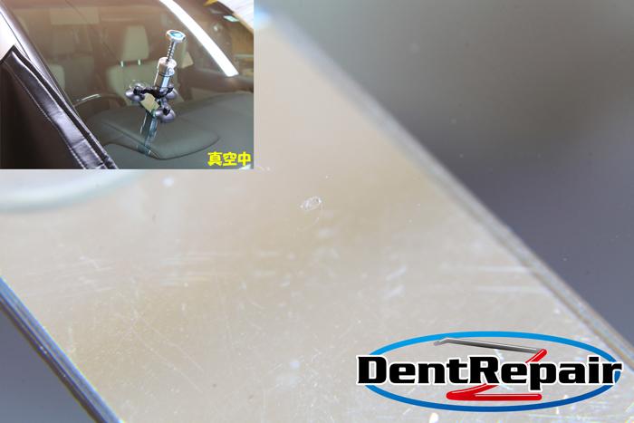 アルファード運転席前のひび、修理後の写真