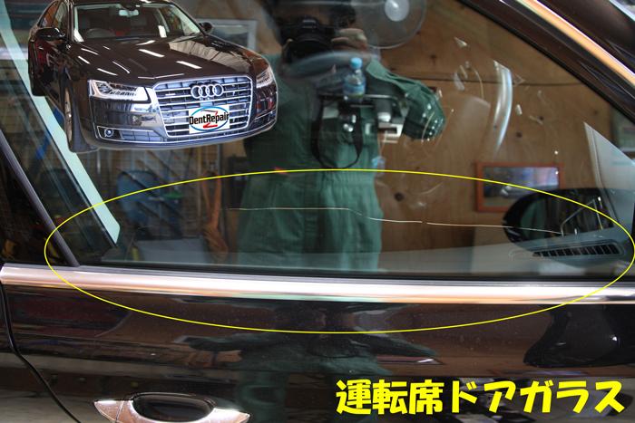 A8運転席ドアのガラスのひび、修理前の写真
