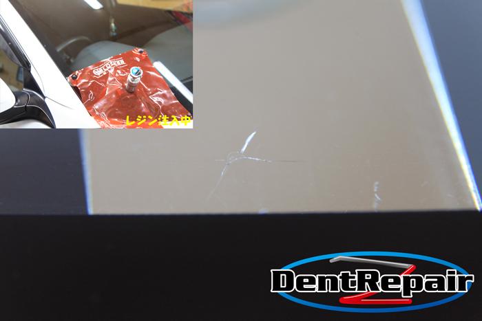 HR-V運転席前のひび、修理後の写真