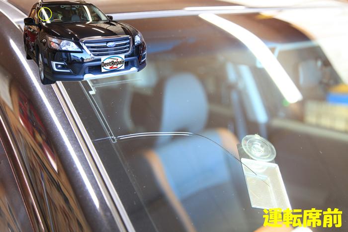エクシーガ運転席前の長いひび、修理前の写真