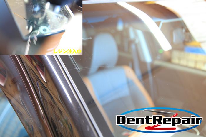 エクシーガ運転席前の長いひび、修理後の写真