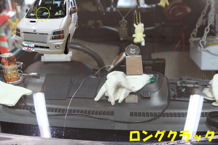 ワゴンR中央の長いひび、修理前の写真