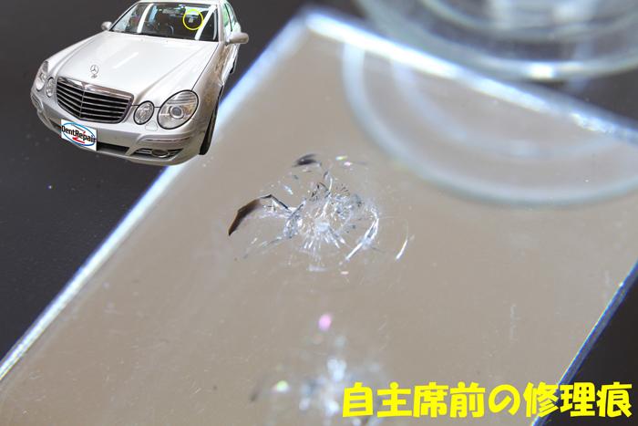 ベンツ・E350ガラスリペア痕、修理前の写真