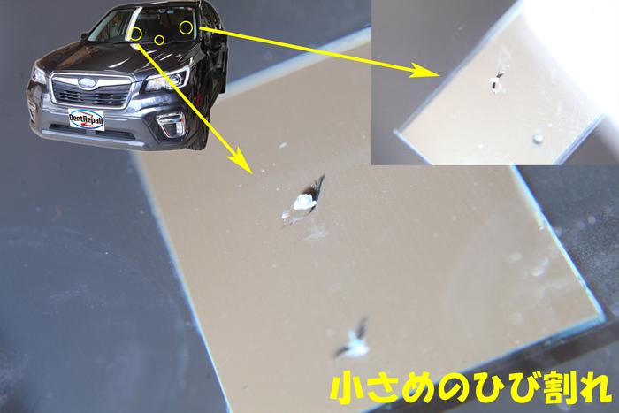 フォレスター複数のひび割れ、修理前の写真