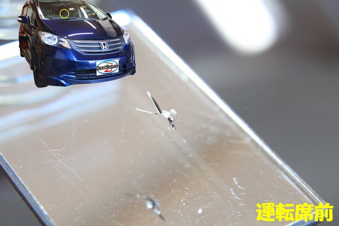 フリード運転席前のひび割れ、修理前の写真