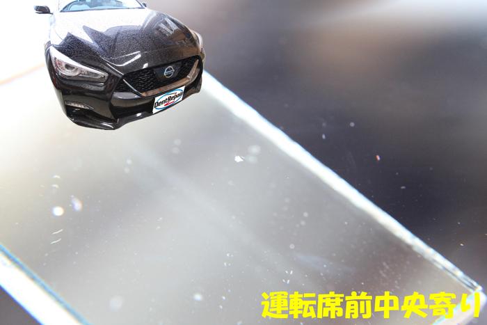スカイライン運転席前のチッピング、修理前の写真