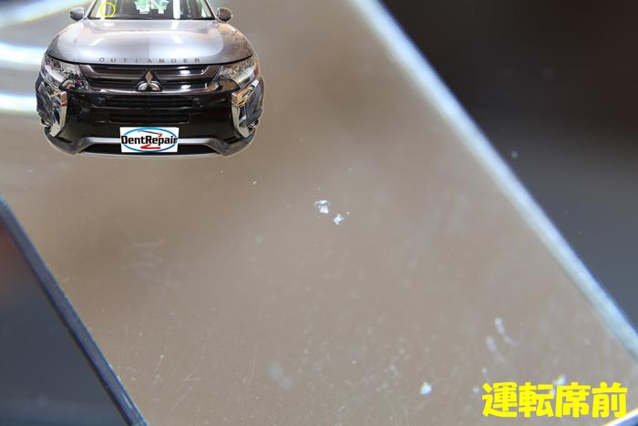 アウトランダー運転席前のチッピング、修理前の写真