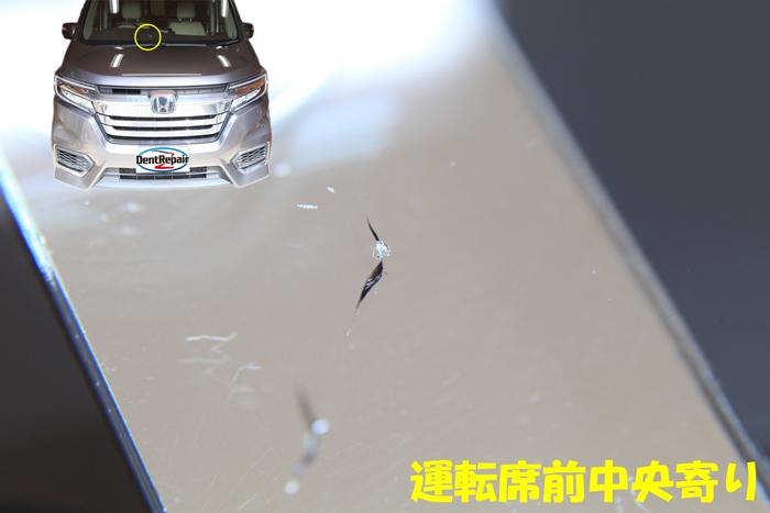 ステップワゴン運転席前のひび、修理前の写真