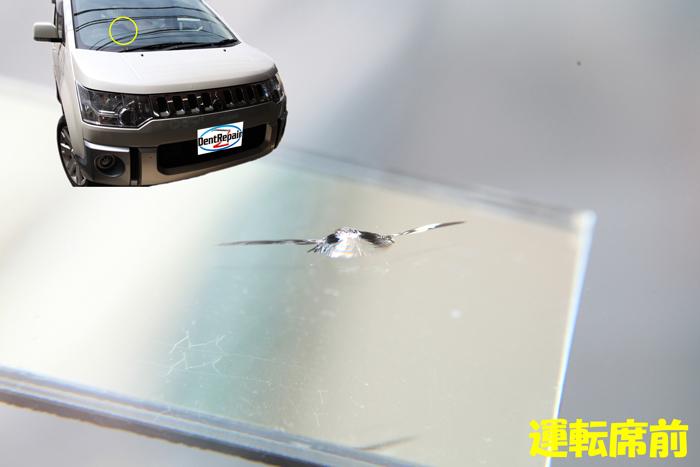 デリカ運転席前のひび、修理前の写真