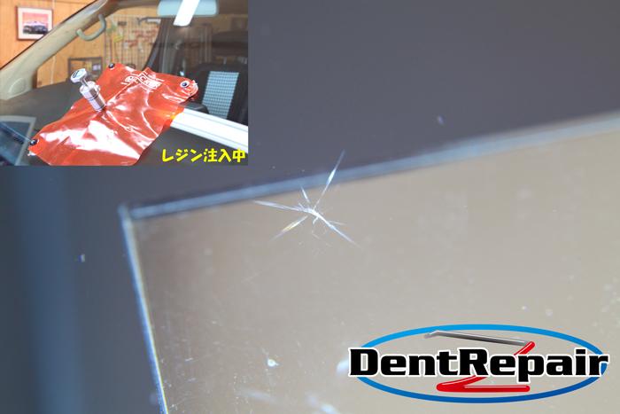 エルグランド助手席前のひび、修理後の写真