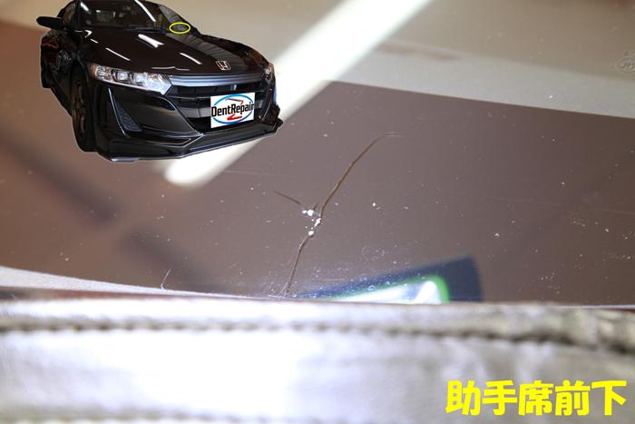 S660助手席側下のひび、修理前の写真