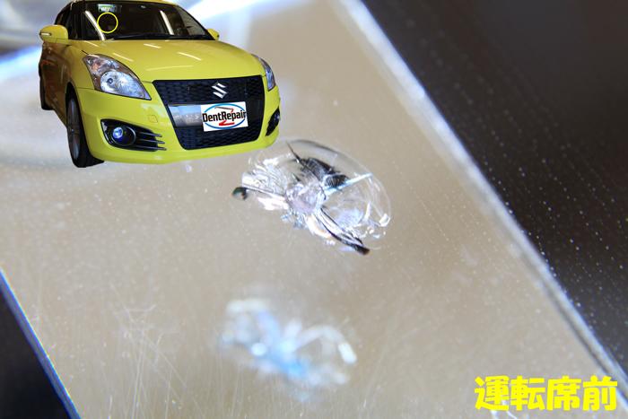 スイフト運転席前のひび割れ、修理前の写真