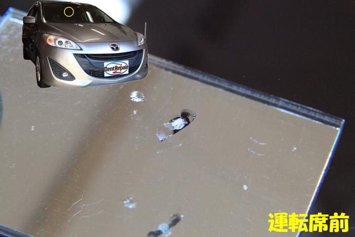 プレマシー運転席前のひび、修理前の写真