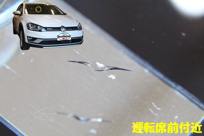 ゴルフ運転席前のひび、修理前の写真